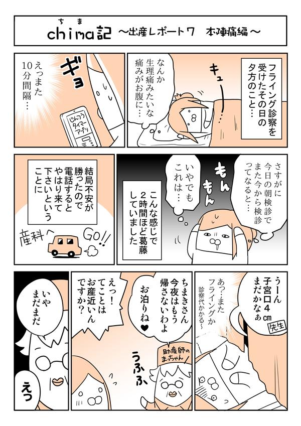 chimaki manga